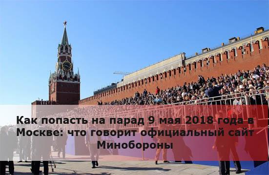Как попасть на парад 9 мая 2018 года в Москве: что говорит официальный сайт Минобороны