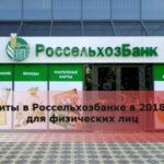 Кредиты вРоссельхозбанкев 2018 году для физических лиц