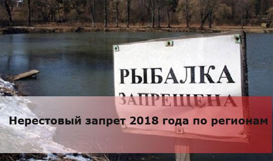 Нерестовый запрет 2018 года по регионам