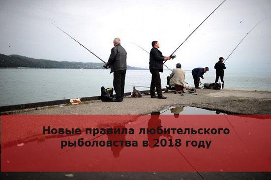 Новые правила любительского рыболовства в 2018 году