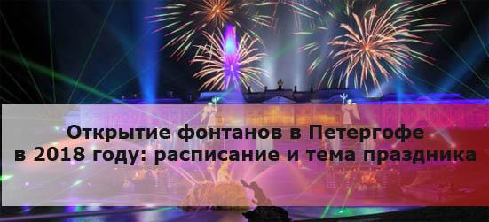 Открытие фонтанов в Петергофе в 2018 году: расписание и тема праздника