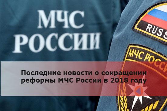 Последние новости о сокращении реформы МЧС России в 2018 году