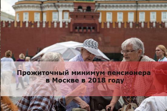 Прожиточный минимум пенсионера в Москве в 2018 году