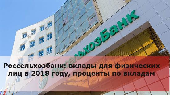 Россельхозбанк: вклады для физических лиц в 2018 году, проценты по вкладам