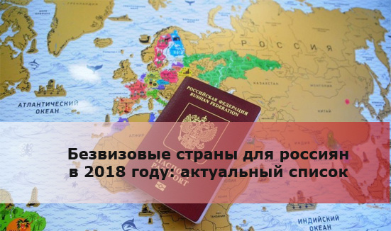 Безвизовые страны для россиян в 2018 году: актуальный список