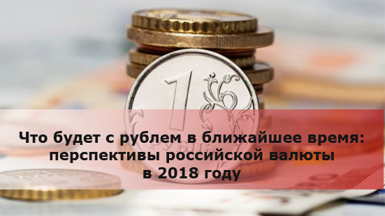 Что будет с рублем в ближайшее время: перспективы российской валюты в 2018 году