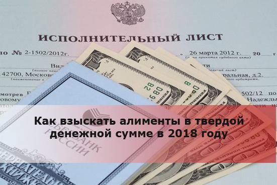 Как взыскать алименты в твердой денежной сумме в 2018 году