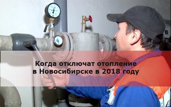 Когда отключат отопление в Новосибирске в 2018 году