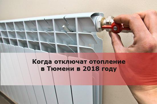 Когда отключат отопление в Тюмени в 2018 году