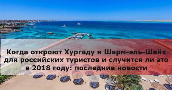 Когда откроют Хургаду и Шарм-эль-Шейх для российских туристов и случится ли это в 2018 году: последние новости