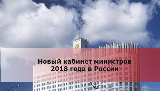 Новый кабинет министров 2018 года в России