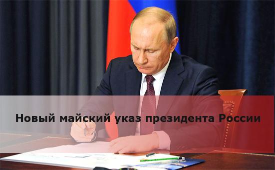 Новый майский указ президента России