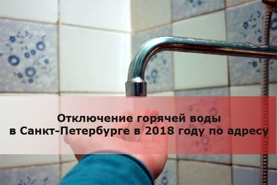 Отключение горячей воды в Санкт-Петербурге в 2018 году по адресу