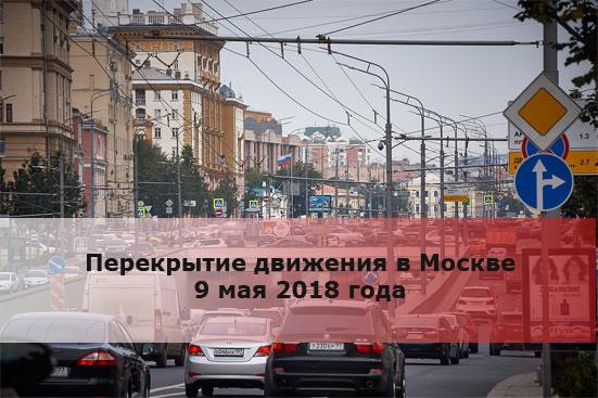 Перекрытие движения в Москве 9 мая 2018 года