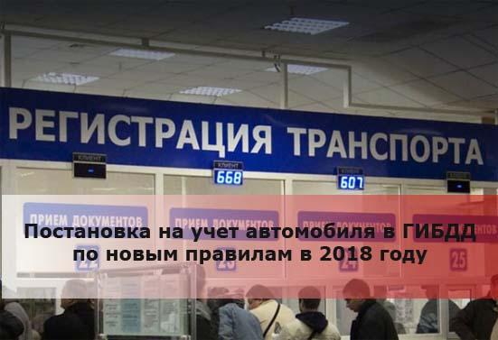 Постановка на учет автомобиля в ГИБДД по новым правилам в 2018 году