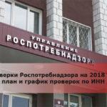 Проверки Роспотребнадзора на 2018 год: план и график проверок по ИНН