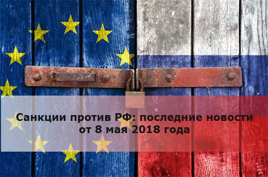 Санкции против РФ: последние новости от 8 мая 2018 года