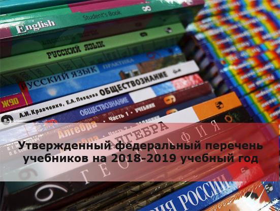 Утвержденный федеральный перечень учебников на 2018-2019 учебный год