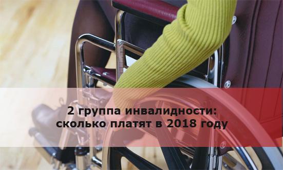 2 группа инвалидности: сколько платят в 2018 году