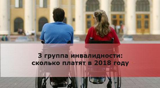 3 группа инвалидности: сколько платят в 2018 году