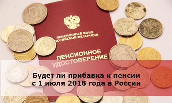 Будет ли прибавка к пенсии с 1 июля 2018 года в России