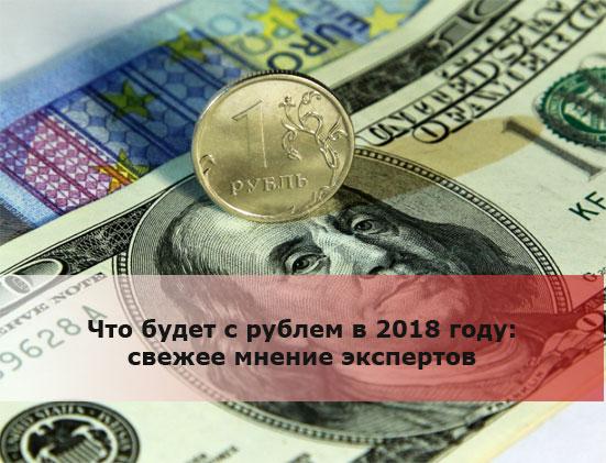Что будет с рублем в 2018 году: свежее мнение экспертов