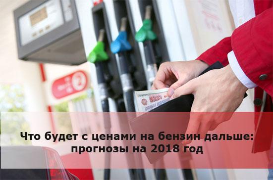Что будет с ценами на бензин дальше: прогнозы на 2018 год