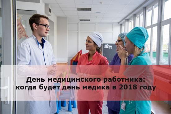 День медицинского работника: когда будет день медика в 2018 году