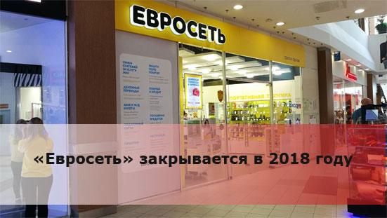 «Евросеть» закрывается в 2018 году