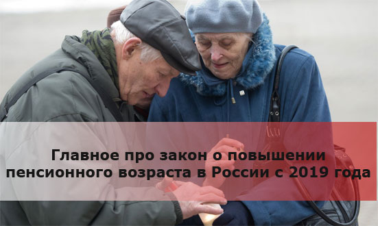 Главное про закон о повышении пенсионного возраста в России с 2019 года