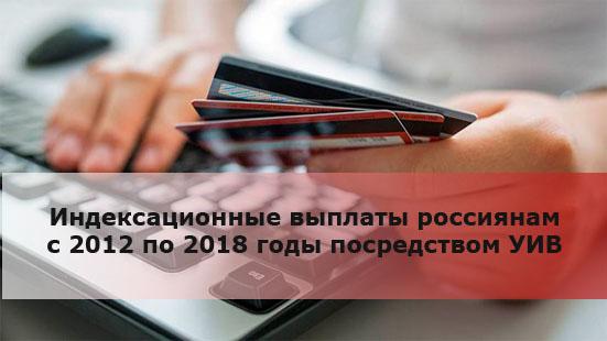 Индексационные выплаты россиянам с 2012 по 2018 годы посредством УИВ