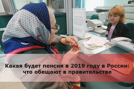 Какая будет пенсия в 2019 году в России - что обещает правительство