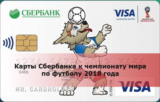Карты Сбербанка к чемпионату мира по футболу 2018 года