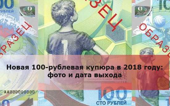 Новая 100-рублевая купюра в 2018 году: фото и дата выхода