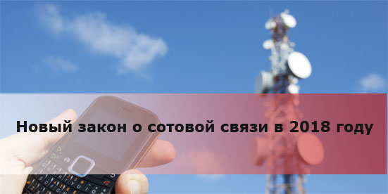 Новый закон о сотовой связи в 2018 году