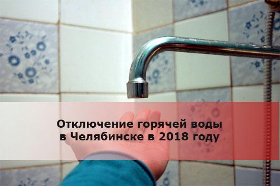 Отключение горячей воды в Челябинске в 2018 году