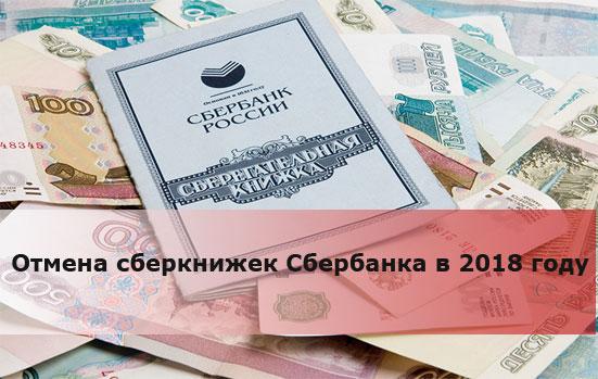Отмена сберкнижек Сбербанка в 2018 году