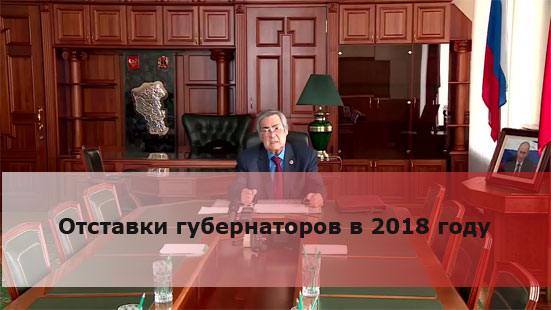 Отставки губернаторов в 2018 году