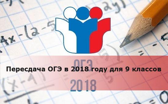 Пересдача ОГЭ в 2018 году для 9 классов