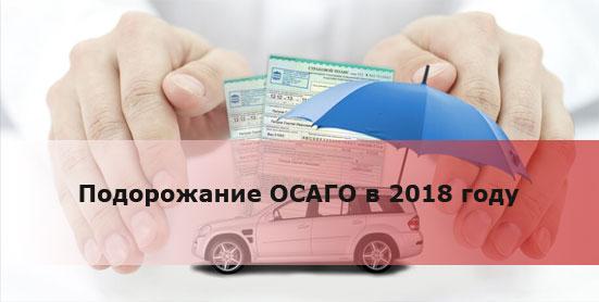 Подорожание ОСАГО в 2018 году