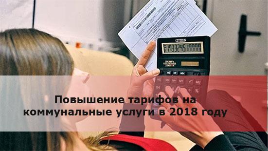 Повышение тарифов на коммунальные услуги в 2018 году