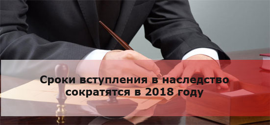 Сроки вступления в наследство сократятся в 2018 году