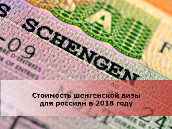 Стоимость шенгенской визы для россиян в 2018 году