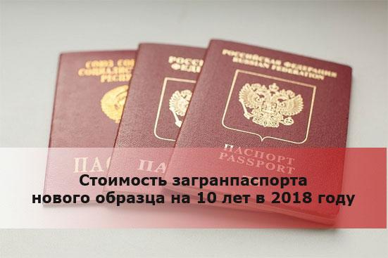 Стоимость загранпаспорта нового образца на 10 лет в 2018 году