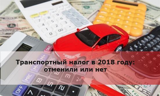Транспортный налог в 2018 году: отменили или нет