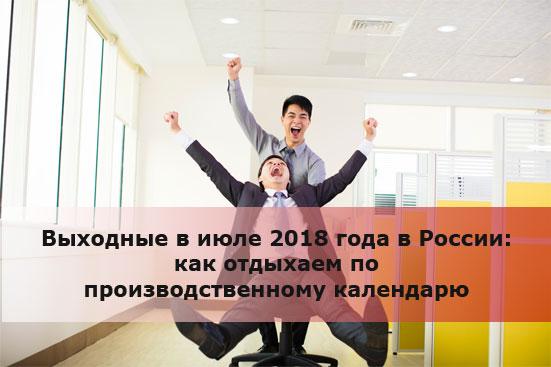 Выходные в июле 2018 года в России: как отдыхаем по производственному календарю