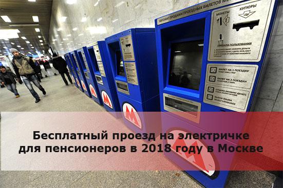 Бесплатный проезд на электричке для пенсионеров в 2018 году в Москве