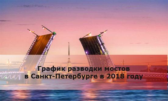 График разводки мостов в Санкт-Петербурге в 2018 году