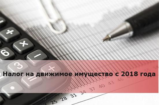 Налог на движимое имущество с 2018 года