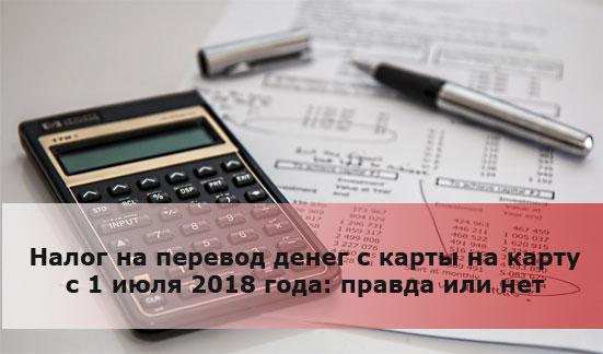 Налог на перевод денег с карты на карту с 1 июля 2018 года: правда или нет